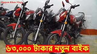 Roadmaster Motorcycle Showrooms In BD /Roadmaster In Dhaka Malibagh Bike / Shapon Khan Vlogs