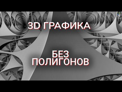 Пишем свой движок 3D-графики