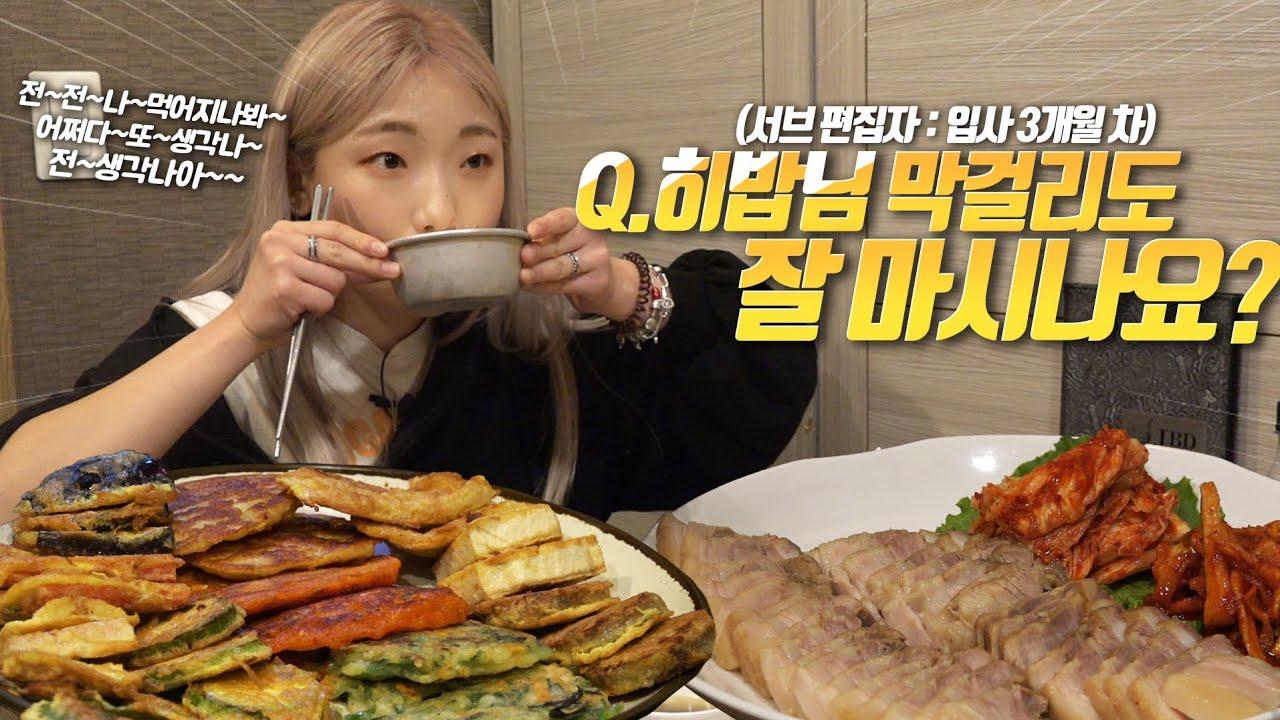 SUB) 막걸리 안주 고민하지 마세요!! 메뉴판에 있는거 다 시켜 먹어볼게요 전 집 가서 막걸리 최고 조합 찾기 korean mukbang eaitng show 히밥