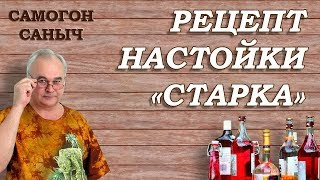 Рецепт настойки Старка / Рецепты настоек / Самогон Саныч