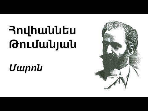 Հովհաննես Թումանյան - Մարոն   Hovhannes Tumanyan - Maro   Ованес Туманян - Маро