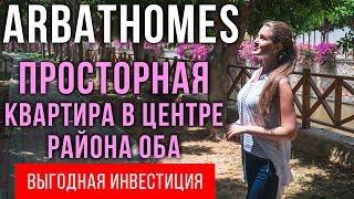 Недвижимость в Турции: квартира в районе Оба - идеальная инвестиция. arbathomes.ru