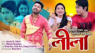 Leela Assamese Song Download & Lyrics