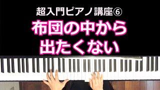 楽譜なしで弾けるようになりたいリクエストアンケートはこちらです】3秒で記入できますm(_ _)m https://forms.gle/VyB9fSVxQKkDG8od7 るるてあさんのイラ...
