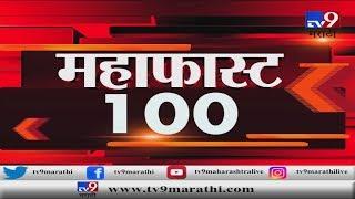 महाफास्ट 100 न्यूज | 15 January 2020-TV9