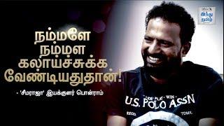 Seemaraja Director Ponram Interview