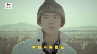 EXO-K - What is Love (Korean Ver.) MV【中文歌詞】