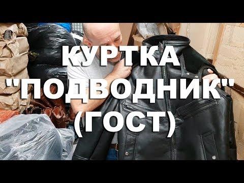 Куртка Подводник ГОСТ МТ-02п