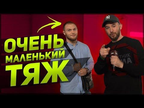 Очень маленький ТЯЖ - Сергей Билостенный