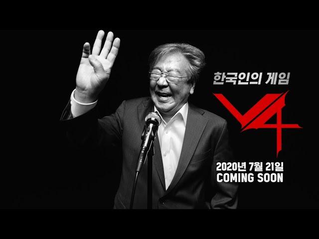 V4[브이포] 돌아온 최불암 시리즈 ver.2 - 티저