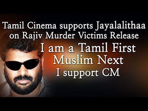 Tamil cinema supports Rajiv murder victims release -- I am a Tamil first muslim next - Ameer -Red Pix 24x7  A day after the Supreme Court commuted death sentences of three men convicted in the Rajiv Gandhi assassination case, the Tamil Nadu cabinet on Wednesday decided to release them and other convicts after due consultations with the Centre.