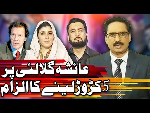 Ayesha Gulalai - Kal Tak with Javed Chaudhry - 2nd Aug 2017 | Express News
