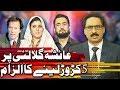 ayesha gulalai   kal tak with javed chaudhry   2nd aug 2017 express news