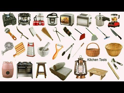 Kitchen Tools Name, Meaning & Images | রান্নার কাজে ব্যবহৃত যন্ত্রপাতি |  Kitchen Tools Vocabulary