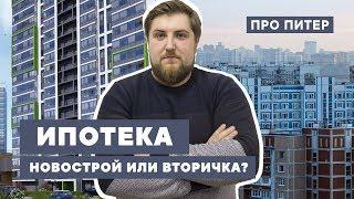 ИПОТЕКА ДЛЯ НОВОСТРОЙКИ ИЛИ ВТОРИЧКИ / ПРО ПИТЕР