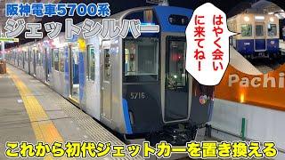 阪神5700系の5715編成に乗ってきた! - Hanshin Railway -