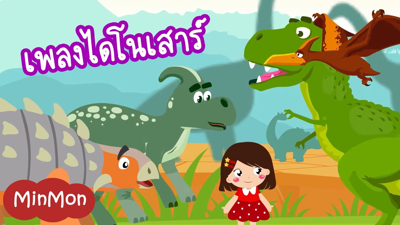 เพลงไดโนเสาร์ สัตว์โลกล้านปี สายพันธ์แปลกๆ กับ พี่มินมิน