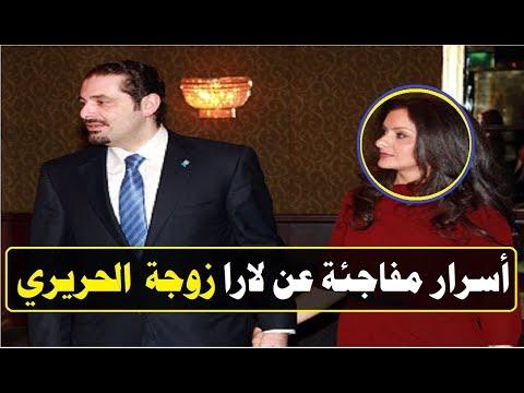 حقائق وأسرار مثيرة عن لارا زوجة الرئيس لبنان سعد الحريري !!