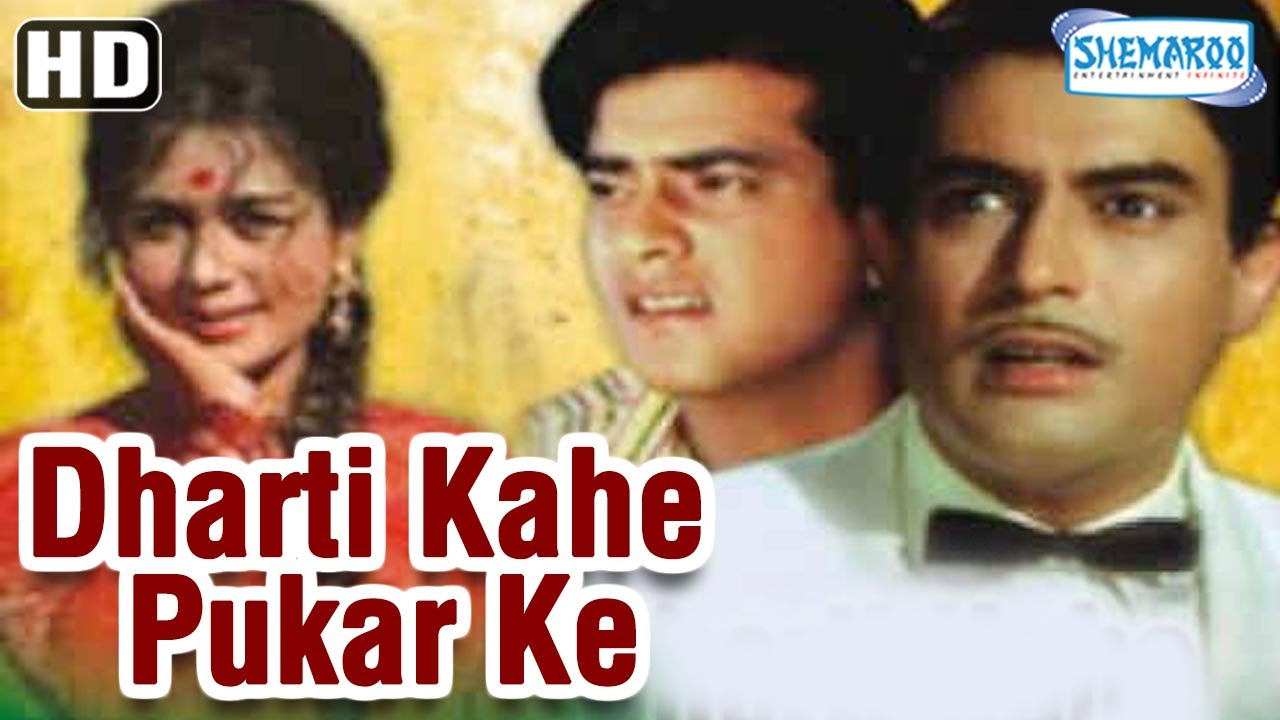 Free download the dharti kahe pukar ke full movie phostynsgopmy.