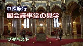 中欧旅行 ブダペスト 「国会議事堂の見学」