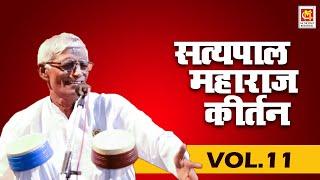 सत्यपाल महाराज कीर्तन || Satyapal Maharaj Kirtan VOL 11 || Original Video || Musicraft