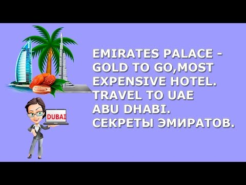 Emirates Palace - Gold to go,most expensive hotel. Travel in 2017 UAE Abu Dhabi.Секреты Эмиратов.