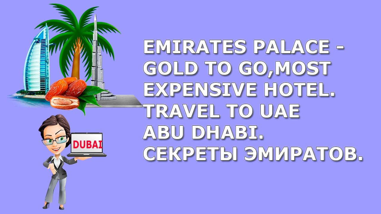 emirates palace - gold to go,most expensive hotel.travel in 2017