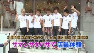 GENERATIONS from EXILE TRIBE サマンサタバサで店員体験