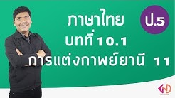 วิชาภาษาไทย ชั้น ป.5 เรื่อง การแต่งกาพย์ยานี 11