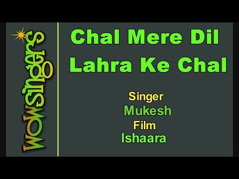 Chal Mere Dil Lahra Ke Chal - Hindi Karaoke - Wow Singers