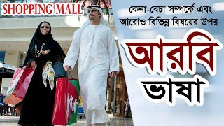 Shopping Related Words in Arabic to Bangla || Learn Arabic Through conversation At The super mall