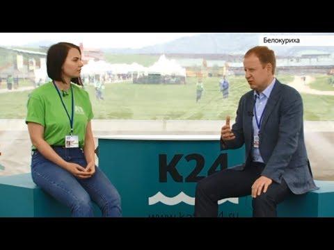 Интервью с Виктором Томенко на форуме «Алтай. Территория развития»