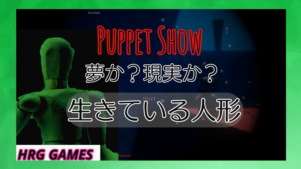 Puppet show 人形に襲われる