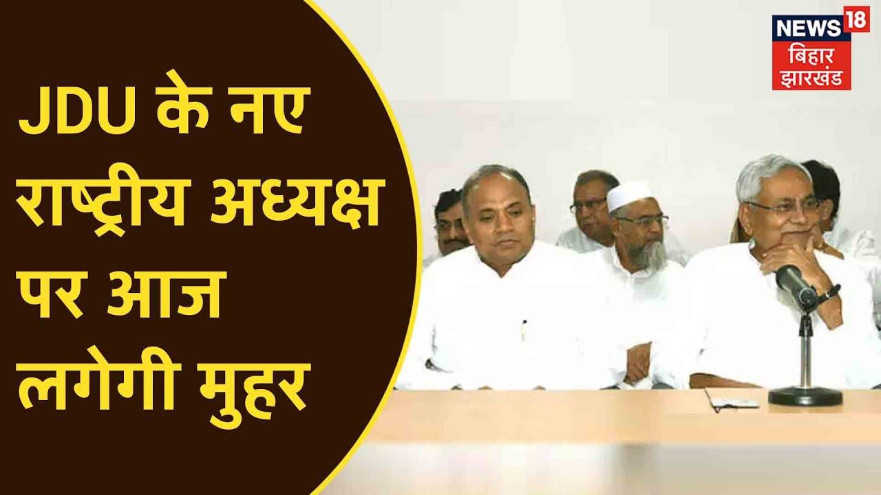 JDU के राष्ट्रीय अध्यक्ष पर आज लगेगी मुहर, Delhi में होगा अध्यक्ष का चुनाव | News18 Bihar Jharkhand