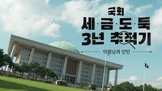 국회세금도둑 3년 추적기-의원님과 인턴 - 뉴스타파