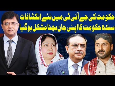 Dunya Kamran Khan Kay Sath   9 July 2020   Dunya News   DN1