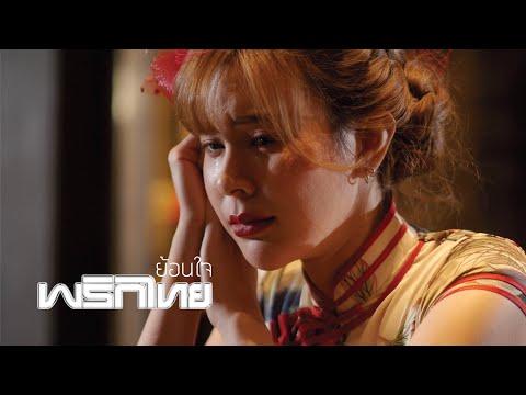 ฟังเพลง - ย้อนใจ พริกไทย - YouTube