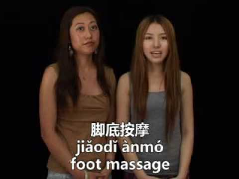 Learn Chinese-Massage
