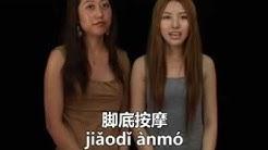 Learn Chinese-Massage