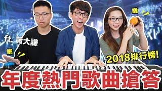 阿滴英文|YouTube Challenge! 2018年台灣十大熱門歌曲搶答賽! feat. 黃大謙