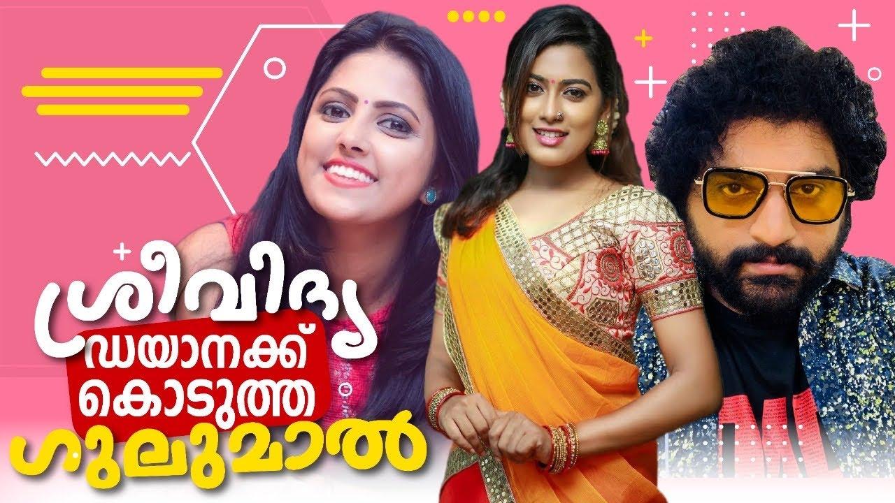 ശ്രീവിദ്യ ഡയാനക്ക് കൊടുത്ത ഗുലുമാൽ | Amazing Prank On Actress Dayana Hameed | Gulumal Online Prank