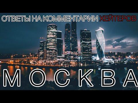 Москва глазами ПРИЕЗЖИХ
