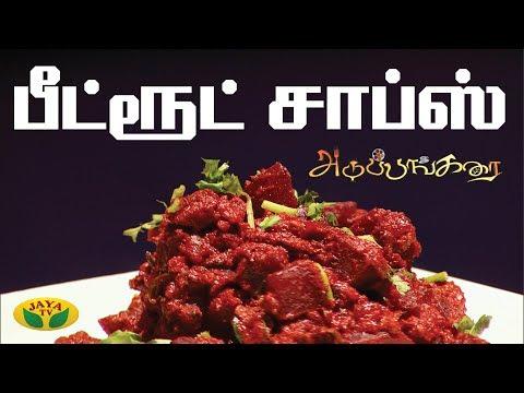 பீட்ரூட் சாப்ஸ்  | BeetRoot Shops | Snacks Box | Adupangarai  | Jaya TV