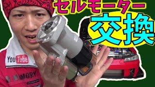【メンテナンス】セルモーターをリビルト品に交換方法
