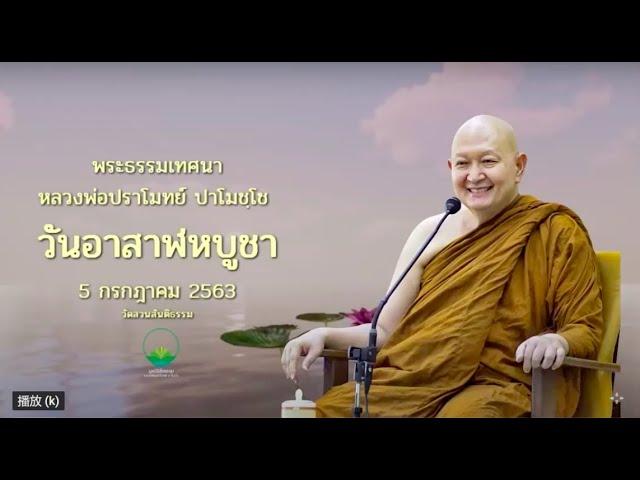 三寶節的驚喜——隆波帕默尊者|2020年7月5日(中文同聲翻譯)