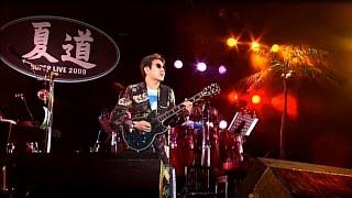 """Bu-An Insatiable High""""Live2009""""_Masayoshi Takanaka_高中正義"""