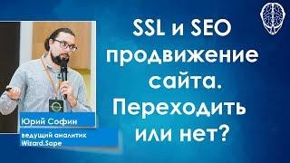 SSL и SEO-продвижение сайта. Переходить или нет?