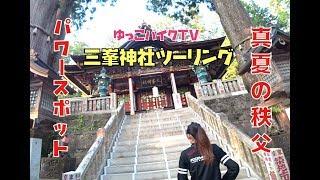 【秩父ツー】#23 パワースポット三峯神社へ行くの巻【YZF-R3/CB400SB】