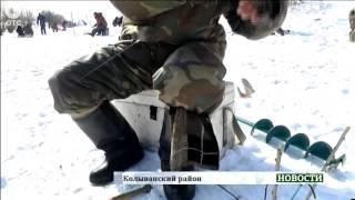 В Колыванском районе сезон зимней рыбалки закрыли большим соревнованием.