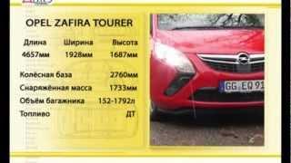 2012 Opel Zafira Tourer / Тест-драйв